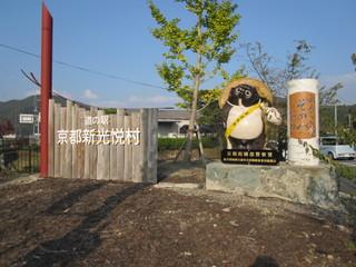 shinkouetsu-01.JPG